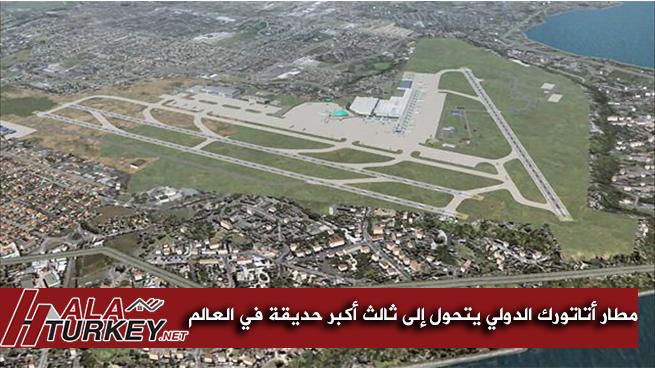 مطار أتاتورك الدولي يتحول إلى ثالث أكبر حديقة في العالم