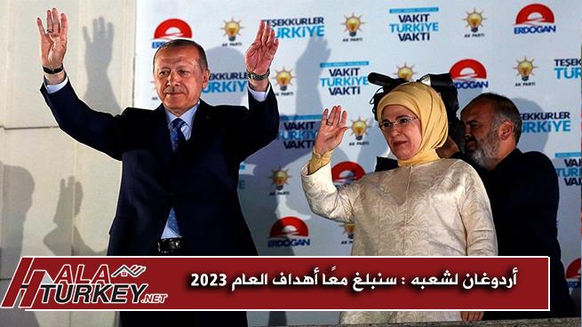 أردوغان لشعبه في خطاب النصر سنبلغ معًا أهداف العام 2023
