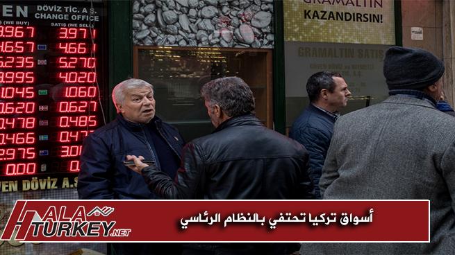 أسواق تركيا تحتفي بالنظام الرئاسي