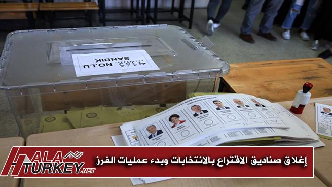 إغلاق صناديق الاقتراع بانتخابات تركيا وبدء عمليات الفرز