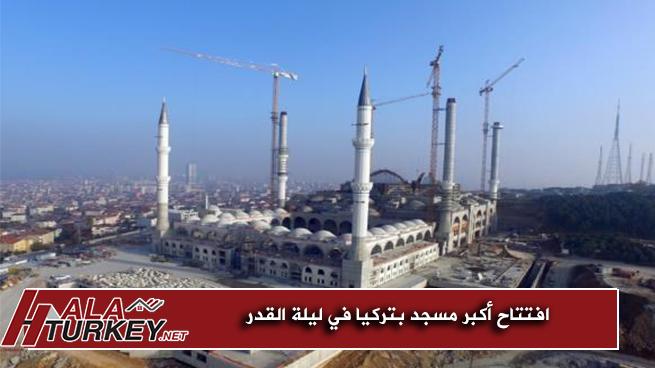 افتتاح أكبر مسجد بتركيا في ليلة القدر