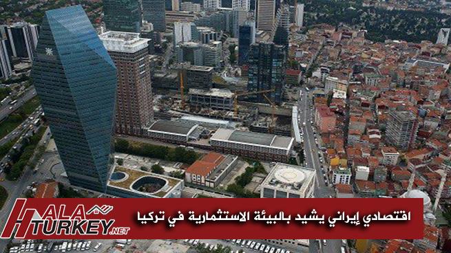 اقتصادي إيراني يشيد بالبيئة الاستثمارية في تركيا