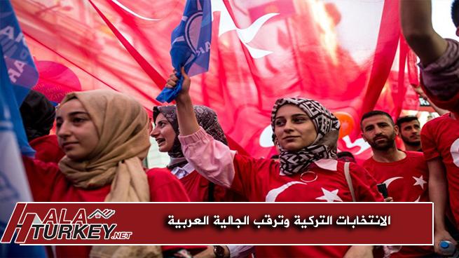 الانتخابات التركية وترقب الجالية العربية