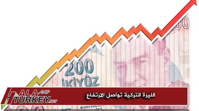 الليرة التركية تواصل الارتفاع عقب رفع البنك المركزي سعر الفائدة