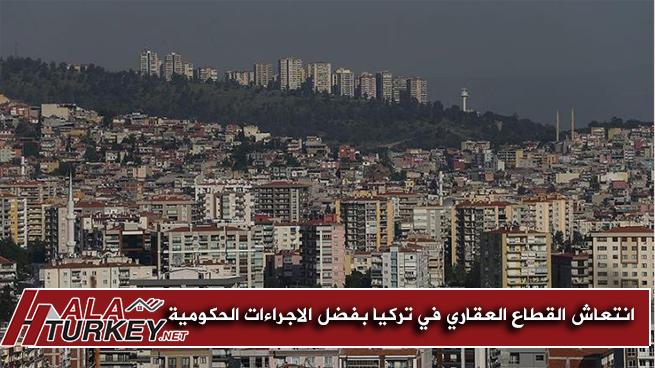 انتعاش القطاع العقاري في تركيا بفضل الاجراءات الحكومية