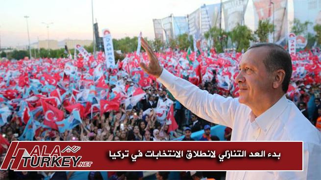 بدء العد التنازلي لانطلاق الانتخابات الرئاسية والبرلمانية في تركيا