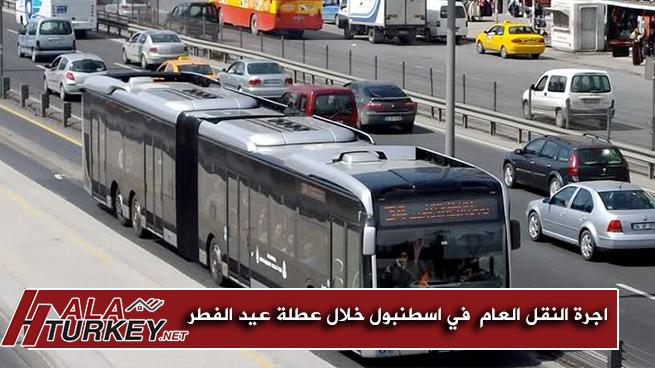 بلدية اسطنبول تحدد اجرة النقل العام خلال عطلة عيد الفطر