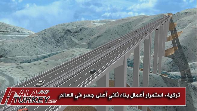 تركيا.. استمرار أعمال بناء ثاني أعلى جسر في العالم