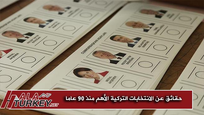 حقائق عن الانتخابات التركية الأهم منذ 90 عاما
