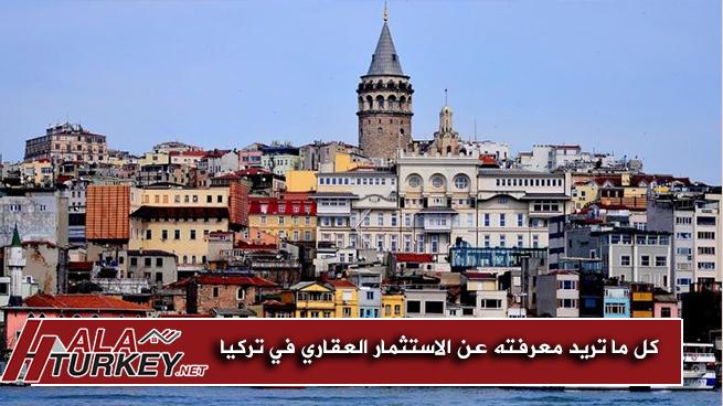 كل ما تريد معرفته عن الاستثمار العقاري في تركيا