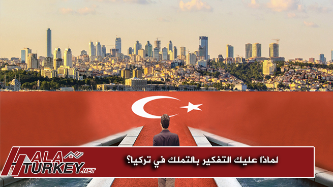 لماذا عليك التفكير بالتملك في تركيا؟