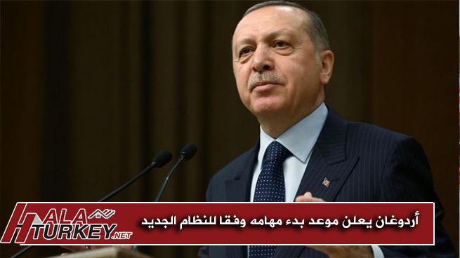 أردوغان يعلن موعد بدء مهامه وفقا للنظام الرئاسي الجديد