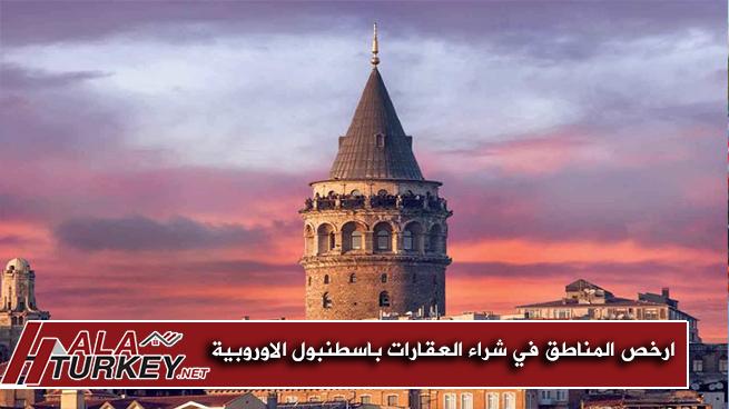 ارخص المناطق في شراء العقارات باسطنبول الاوروبية