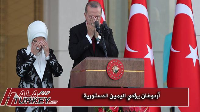 اردوغان يؤدي اليمين الدستورية