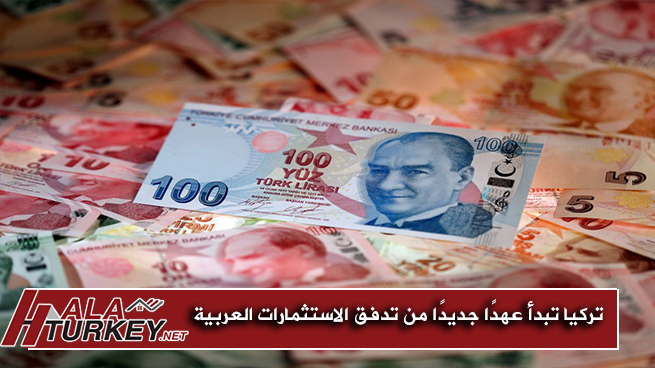 تركيا تبدأ عهدًا جديدًا من تدفق الاستثمارات العربية