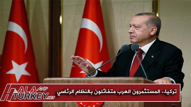 تركيا.. المستثمرون العرب متفائلون بالنظام الرئاسي والتحفيزات الجديدة