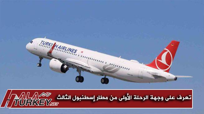 تعرف على وجهة الرحلة الأولى المنطلقة من مطار إسطنبول الثالث