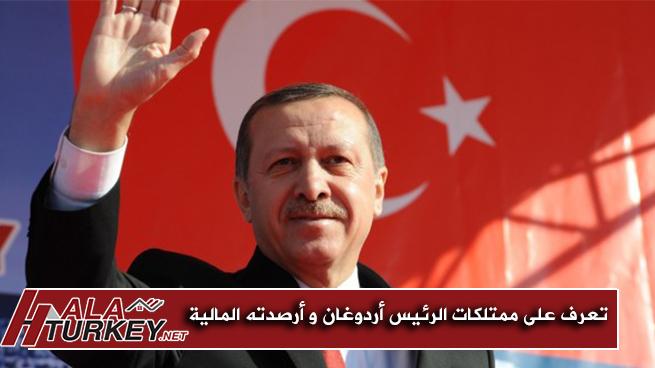 تعرف علي ممتلكات الرئيس أردوغان و أرصدته المالية