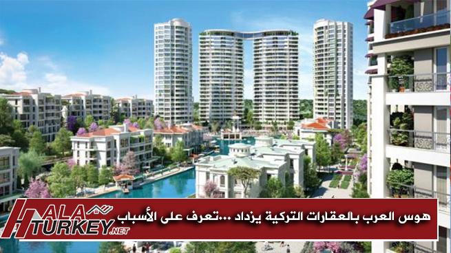 هوس العرب بالعقارات التركية يزداد ...تعرف على الأسباب