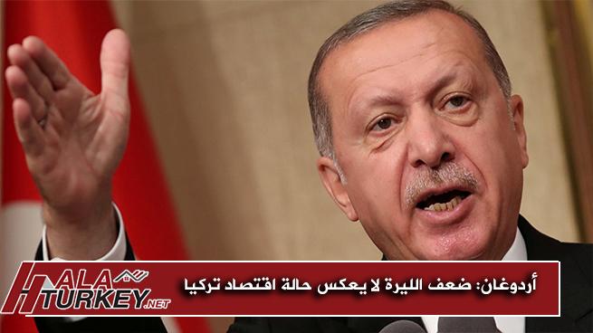 أردوغان ضعف الليرة لا يعكس حالة اقتصاد تركيا