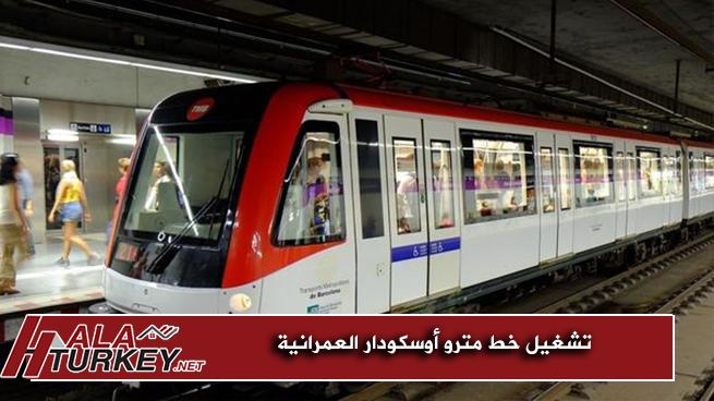 تشغيل خط مترو أوسكودار العمرانية