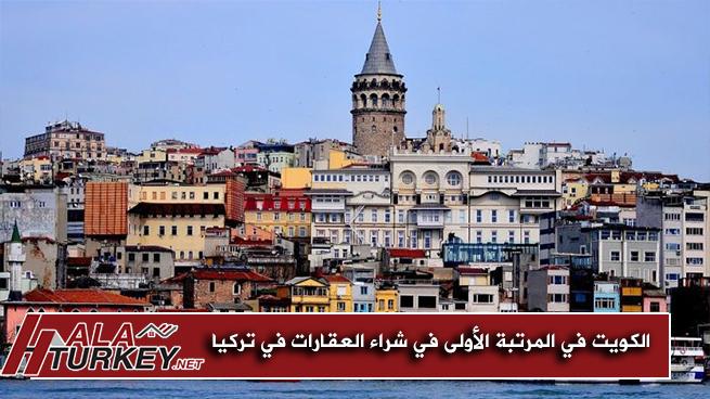 الكويت في المرتبة الأولى خليجياً في استثمارات العقارات في تركيا