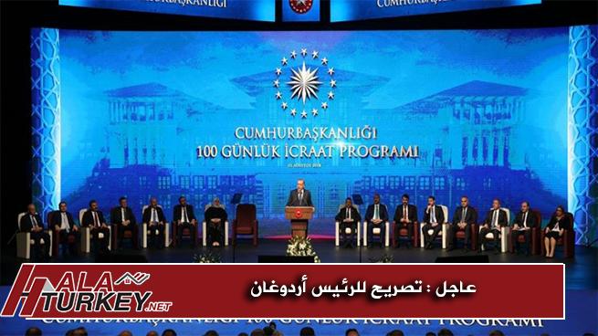 عاجل تصريح للرئيس اردوغان