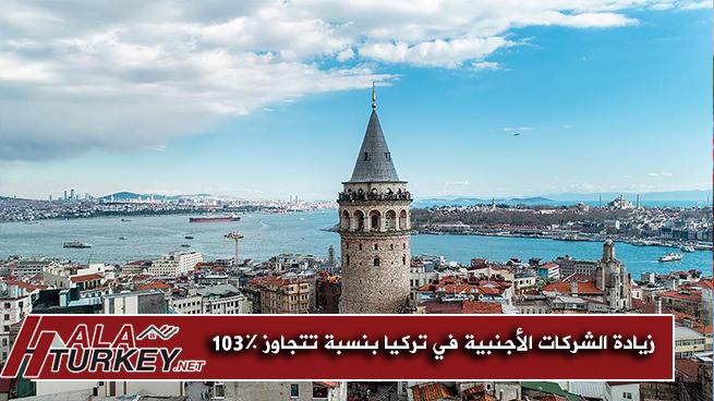 زيادة الشركات الأجنبية في تركيا بنسبة تتجاوز 103 في المئة خلال 2018
