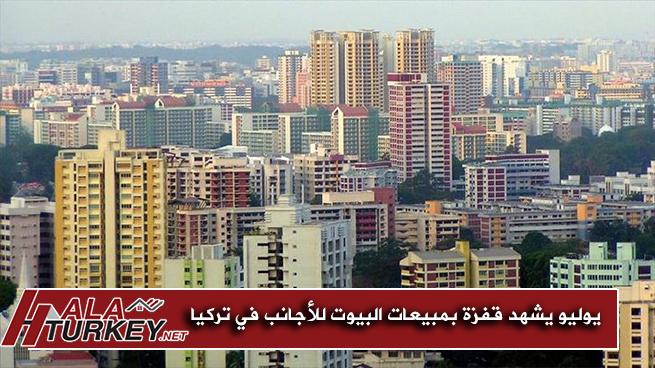 شهر يوليو يشهد قفزة في مبيعات البيوت للأجانب في تركيا