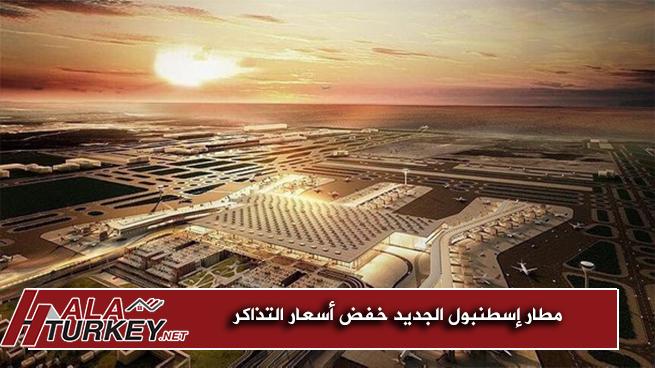 مطار إسطنبول الجديد يحلق بالمنافسة ويهبط بأسعار التذاكر