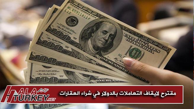 مقترح لايقاف التعاملات بالدولار في شراء العقارات