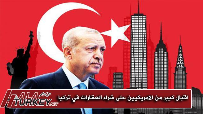 اقبال كبير من الامريكيين على شراء العقارات في تركيا
