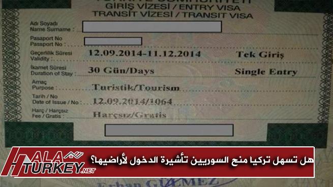 هل تسهل تركيا اجراءات تأشيرة الدخول للسوريين بعد انخفاض الليرة ؟