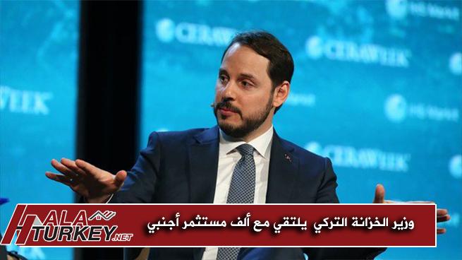 وزير الخزانة والمالية التركي يعتزم تنظيم لقاء مع ألف مستثمر أجنبي