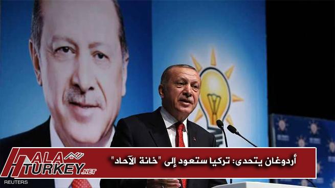 أردوغان يتحدى : تركيا ستعود إلى خانة الآحاد
