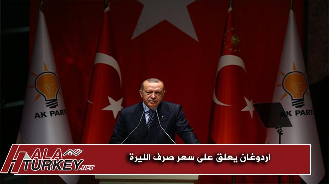 اردوغان يعلق على سعر صرف الليرة