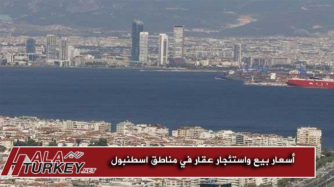 أسعار بيع واستئجار عقار في مناطق اسطنبول