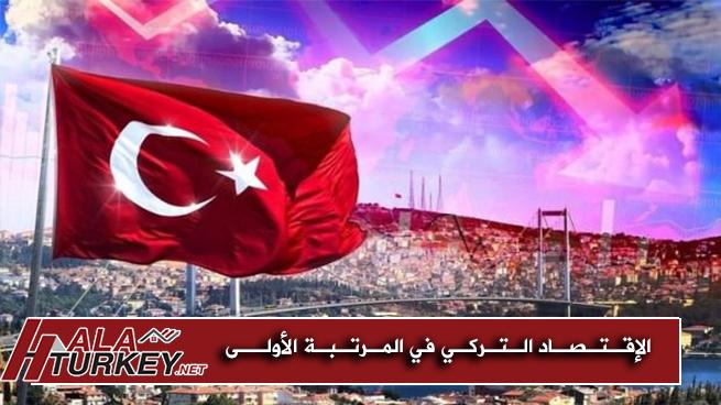 الاقتصاد التركي في المرتبة الاولى
