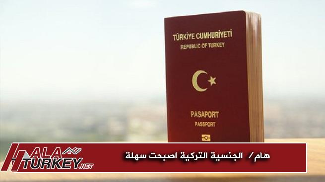 هام/تركيا تخفض الحد الادنى لحجم الاستثمارات للحصول على الجنسية
