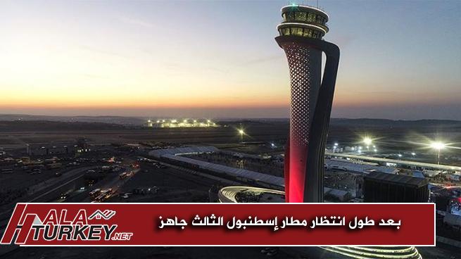 بعد طول انتظار مطار إسطنبول الثالث جاهز