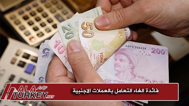 تركيا.. ما فائدة إلغاء التعامل بالعملات الأجنبية في عقود البيع والإيجار؟