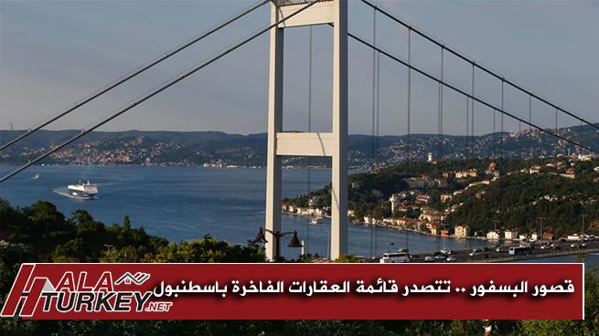 قصور البسفور .. تتصدر قائمة العقارات الفاخرة في اسطنبول