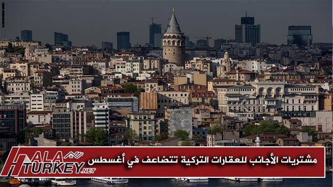 مشتريات الأجانب للعقارات التركية تتضاعف في أغسطس