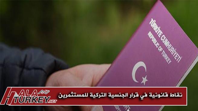 نقاط قانونية في قرار الجنسية التركية للمستثمرين