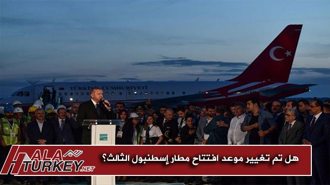 هل تم تغيير موعد افتتاح مطار إسطنبول الثالث؟