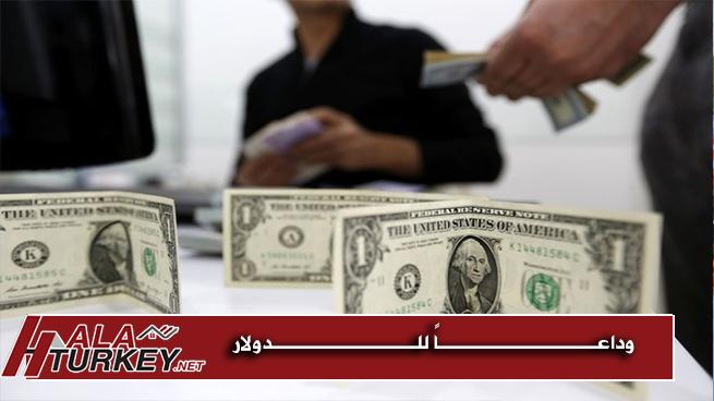 رسمياً : تركيا تلغي التعاملات بالعملات الاجنبية في عقود البيع والاجار