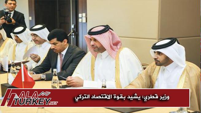 وزير قطري: يشيد بقوة الاقتصاد التركي