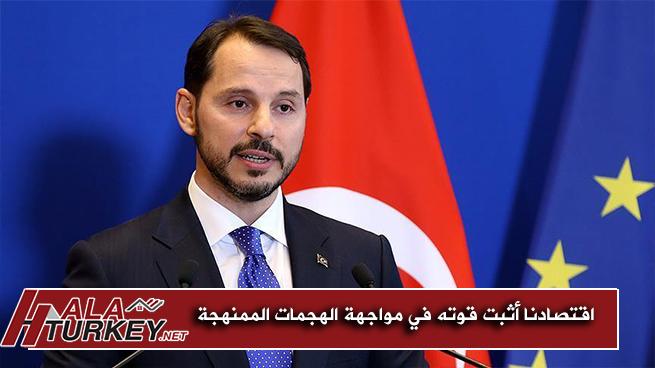 وزير المالية التركي اقتصادنا أثبت قوته في مواجهة الهجمات الممنهجة