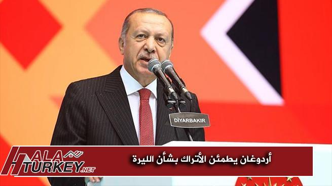 أردوغان يطمئن الأتراك بشأن الليرة