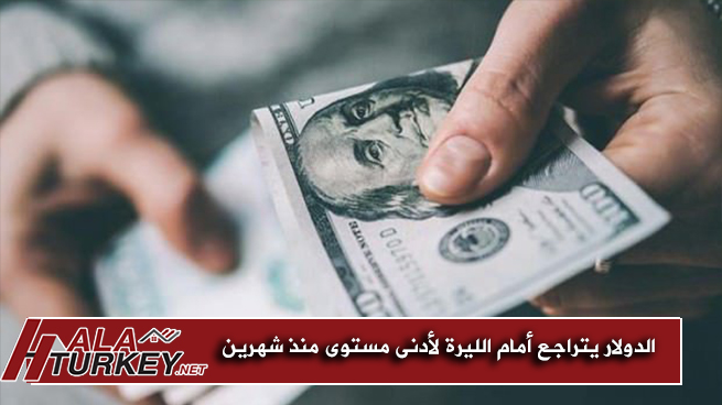 الدولار يتراجع أمام الليرة التركية لأدنى مستوى منذ شهرين